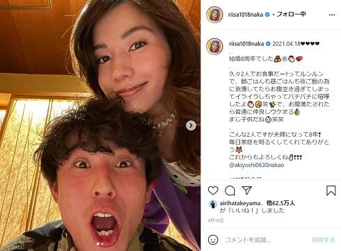 仲里依紗 中尾明慶 夫婦 2ショット 結婚記念日 8周年