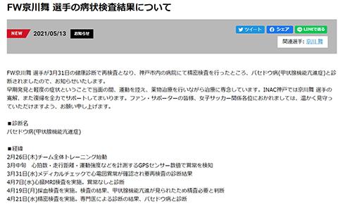 京川舞 なでしこ INAC神戸レ オネッサ バセドウ病 心臓 甲状腺 WEリーグ