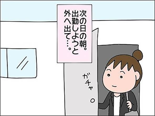 怖い話・キッチンの窓 漫画