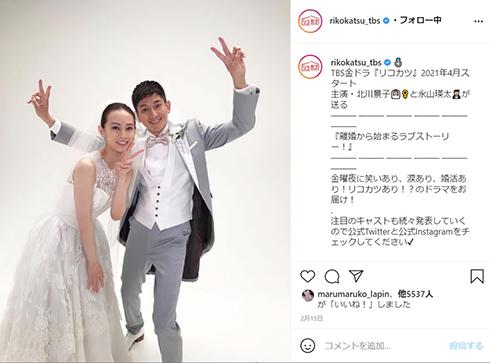 リコカツ TBS 北川景子 ウエディングドレス
