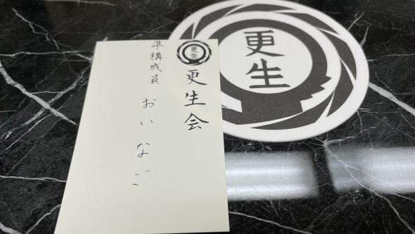 任侠カフェ 名古屋 愛知県 893
