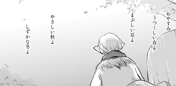 【漫画】「おやすみ世界よ」 平穏な心で冬眠の仕上げをする長老の仕草に憧れる