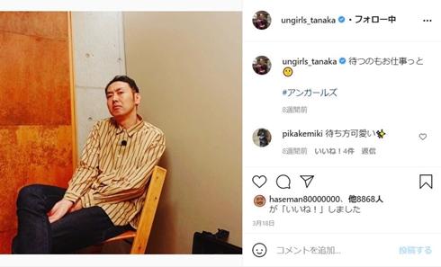 アンガールズ田中 田中卓志 聖火リレー 五輪 東京オリンピック