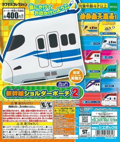 新幹線ショルダーポーチ2