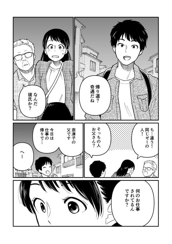 父さん 忍者 食っていこうと思うんだ twitter 漫画 吉田丸悠