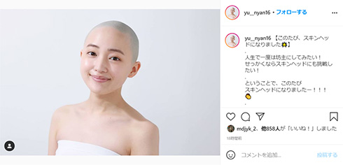 相川結 スキンヘッド モデル