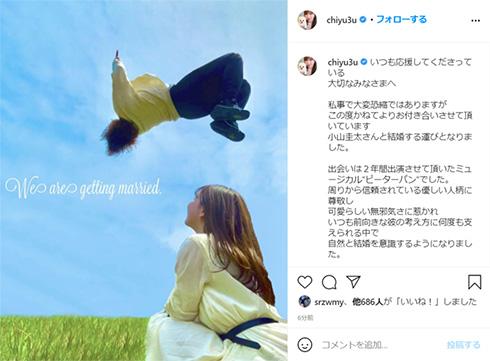 河西智美 小山圭太 結婚 AKB48