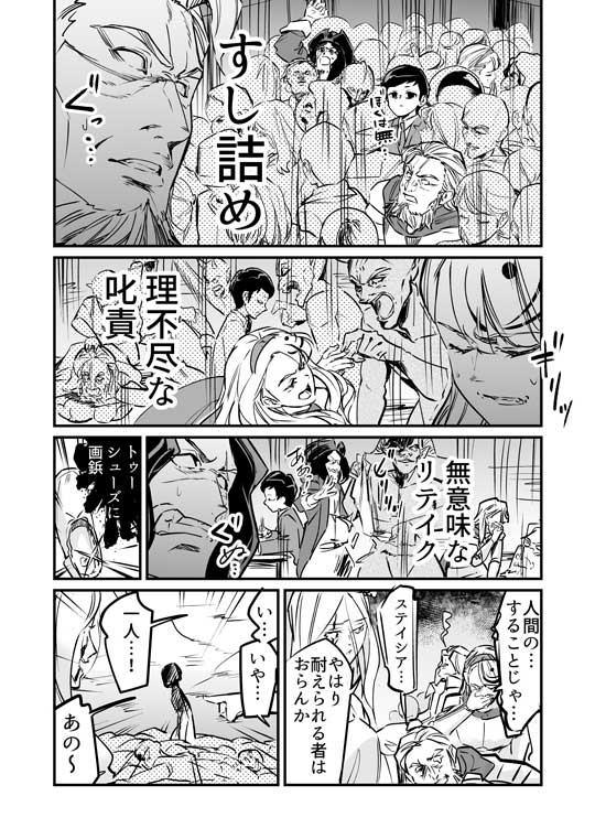 漫画 転生する権利 死者たちの決闘 英霊 圧勝 社畜 屋乃啓人