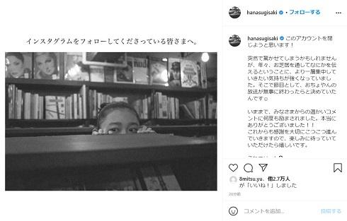 杉咲花 おちょやん インスタグラム Instagram アカウント