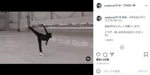 浅田舞 フィギュア 現在 柔軟 アラベスク