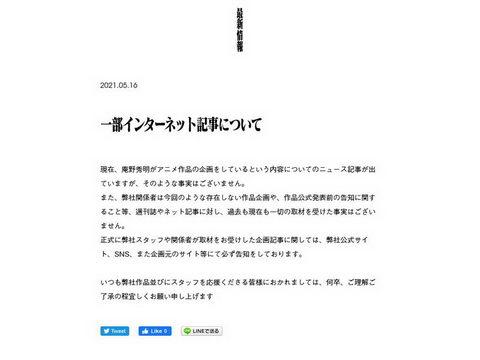 新作アニメ報道を否定