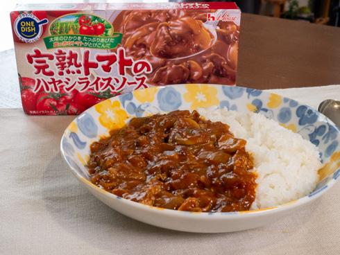 完熟トマトのハヤシライスソース完成