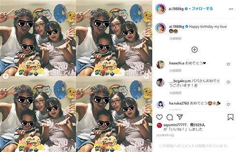 加護亜依 夫 旦那 顔出し Instagram 結婚