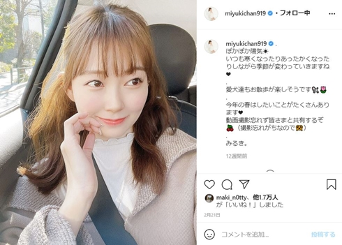 渡辺美優紀 みるきー 交際報道 謝罪 花村想太