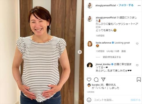 杉山 愛妊娠 ショートヘア 第2子 高齢出産 テニス インスタ