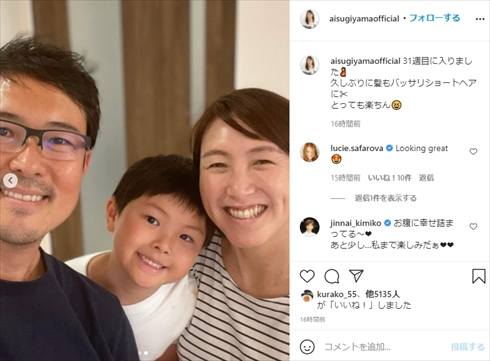 杉山 愛妊娠 ショートヘア 第2子 高齢出産 テニス インスタ 夫 長男