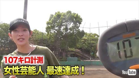 椿梨央 稲村亜美 始球式 107キロ 女性芸能人最速 野球女子 クニヨシ TV