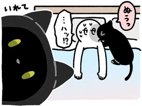夜中 布団 入れてほしい 黒猫 ろん 漫画 AKR
