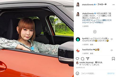 中川翔子 運転免許証 中川しようこ 証明写真