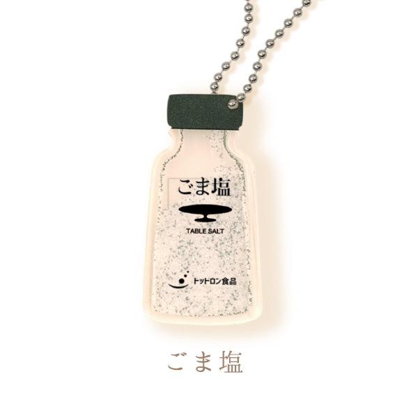 Qalia カプセルトイ トットロン 食塩 アクリルキーホールダー