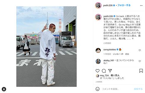 YOSHI 紗栄子 交際 報道 年齢