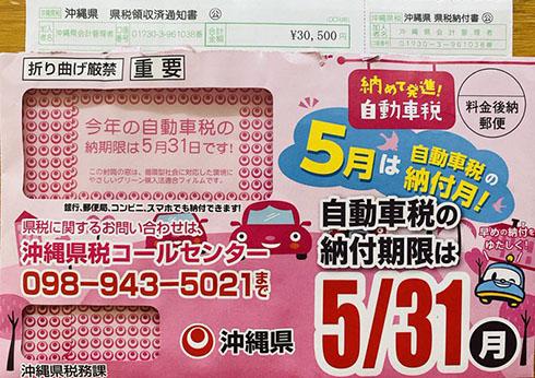 沖縄県自動車税の封筒