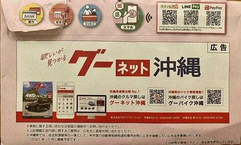 沖縄県自動車税の封筒の裏