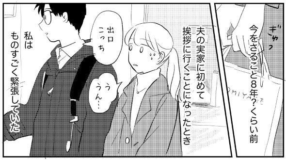 さざなみ 義実家 twitter 漫画 結婚