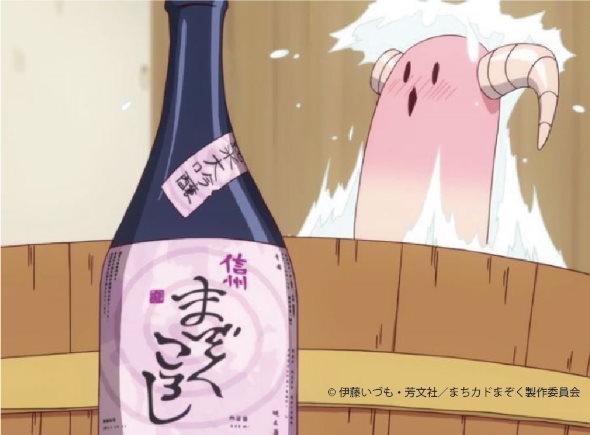 まちカドまぞく 信州まぞくころし ご先像 日本酒 伊藤いづも