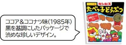 たべっ子どうぶつ FAN BOOK 公式本 らいおんくん 抜き型 ギンビス 宝島社