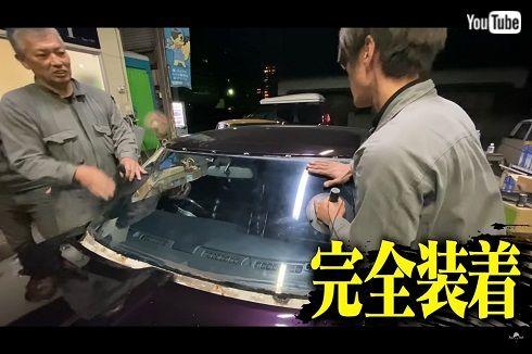 バッドボーイズ 佐田 ローレル フロントガラス 修復
