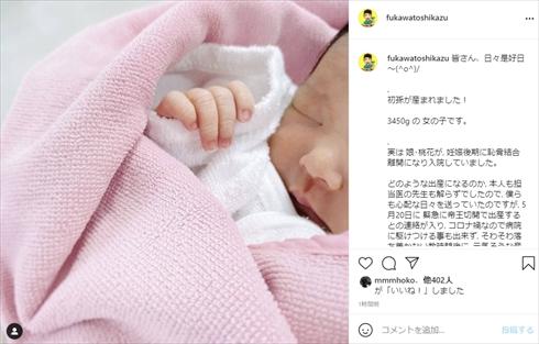 布川敏和 布川桃花 初孫 娘 出産 ふっくん 恥骨結合離開 帝王切開 インスタ ブログ