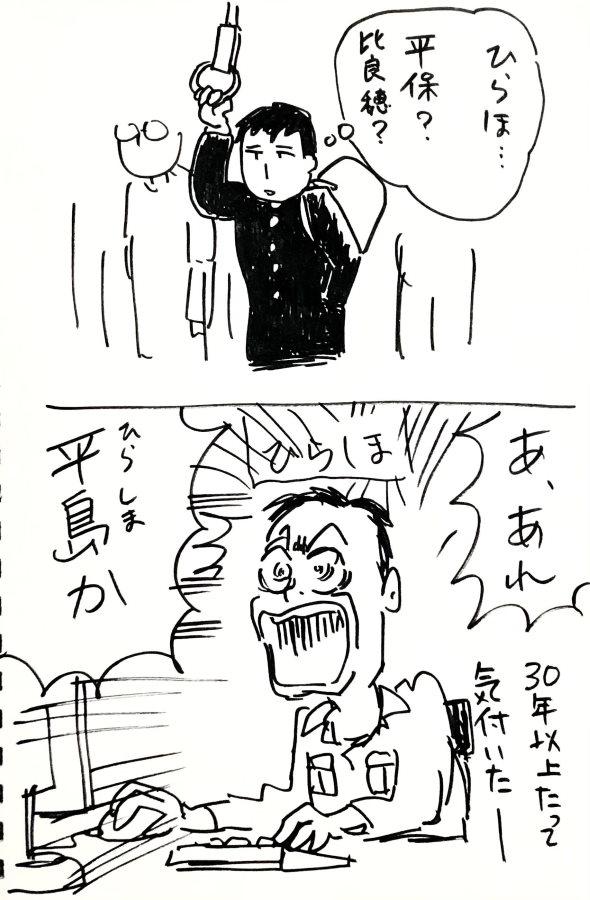 ひらほ 先生 平仮名 tiwtter 漫画 勘違い