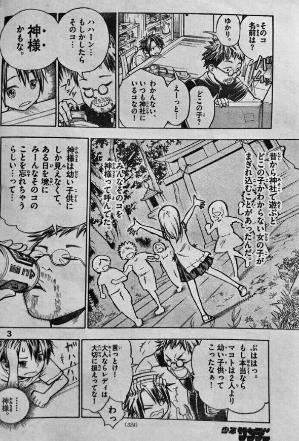 三簾真也 サンデー コドモの神様 漫画 twitter