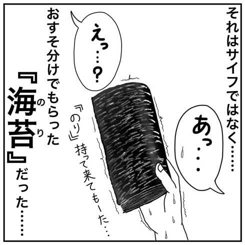 財布 見間違え 海苔 コンビニ 漫画