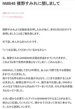 横野すみれ 活動辞退 NMB48 関ジャニ 横山裕 ジャニーズ Aぇ!group 福本大晴