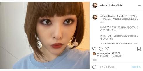 桜井日奈子 ミュージカル 17agein 反抗期 現在