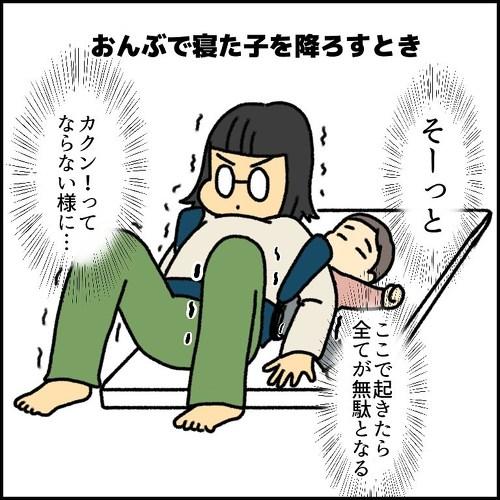 子育てつらい動き