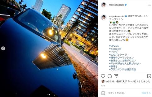 川崎麻世 愛車  傷 引っかき傷 犯罪 コイン マツダCX-8 Lハッケーシ インスタ