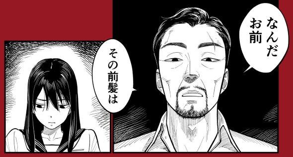 twitter 漫画 生徒指導 カリスマ