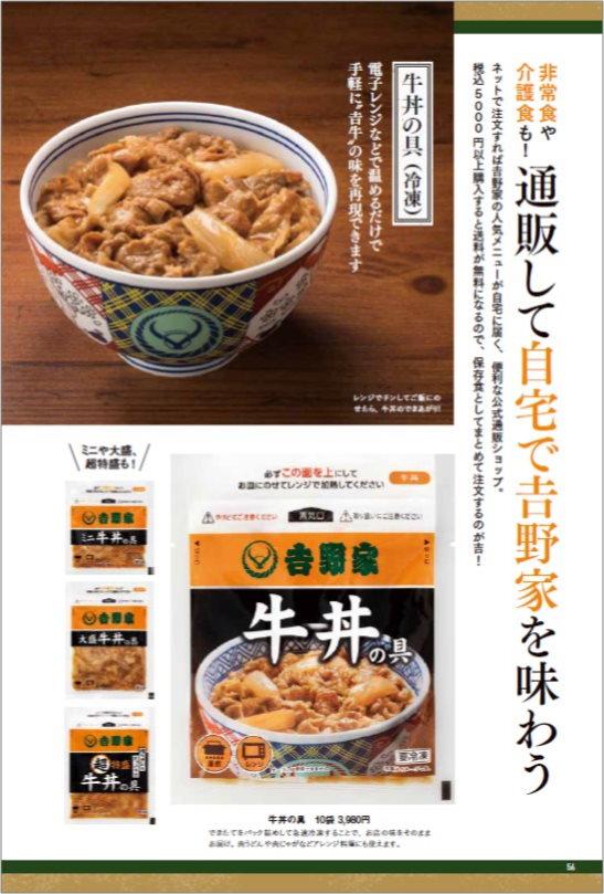 宝島社 吉野家 人気飲食チェーン公式ガイドブック ゴールドプリペイドカード 20%
