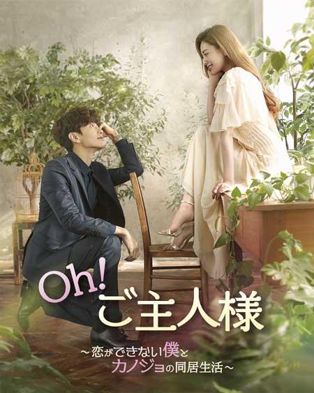 「Oh!ご主人様〜恋ができない僕とカノジョの同居生活〜」