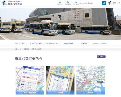 バス リアルタイム位置情報