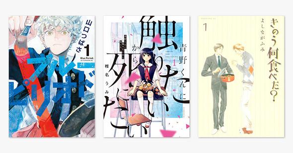 26日の0円漫画
