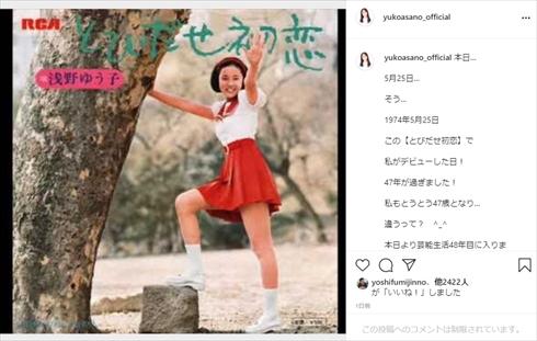 浅野ゆう子 アイドル歌手 とびだせ初恋 デビュー インスタ