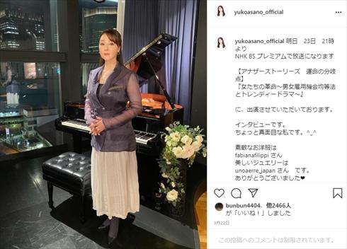 浅野ゆう子 アイドル歌手 とびだせ初恋 デビュー インスタ 還暦