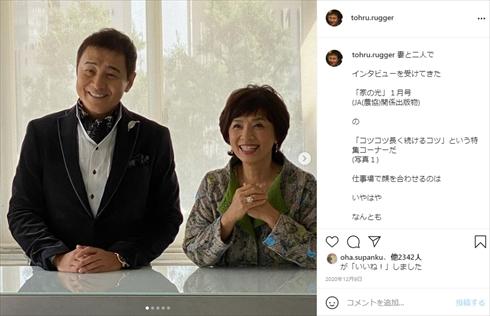 渡辺徹 榊原郁恵 還暦 入院 退院 大動脈弁狭窄症 ブログ