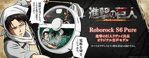 進撃の巨人ロボット掃除機・商品バナー