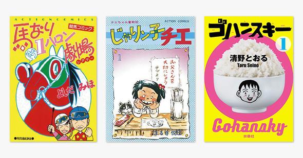 Kindleマンガ 99円以下キャンペーン