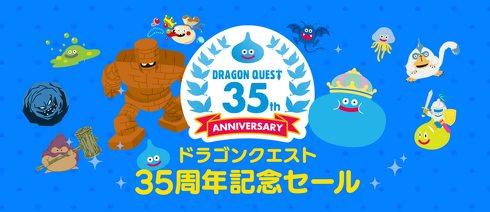 ドラゴンクエスト35周年記念セール